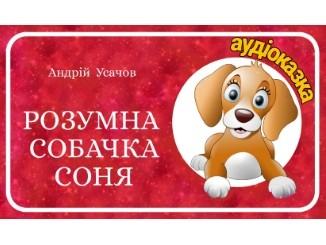Аудіоказка про маленьку розумну і дуже цікаву собачку Соню (автор: Андрій Усачов)