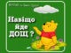 kazki-ukrainskoyu-movoyu-vinni-puh-disnej-kniga-audiokazka-pro-vinni-puha-divitisya-onlajn-svit-kazok-audiokazki-ukrainskoyu (2)