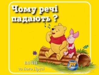 kazki-ukrainskoyu-movoyu-vinni-puh-disnej-kniga-audiokazka-pro-vinni-puha-divitisya-onlajn-svit-kazok-audiokazki-ukrainskoyu (9)