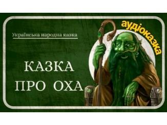 oh-kazka-pro-oha-svit-kazok-audiokazka-ukrainski-narodni-kazky-kazka-na-nich-sluhaty-ukrainskoyu-movoyu-onlain-audyoskazka-na-ukraynskom