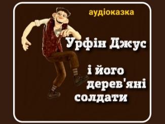 казки українською мовою, Урфін Джус