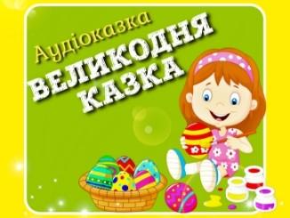 Слухати казку українською мовою про Великдень онлайн, для дітей