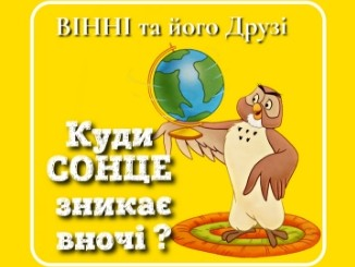 kazki-ukrainskoyu-movoyu-vinni-puh-disnej-kniga-audiokazka-pro-vinni-puha-divitisya-onlajn-svit-kazok-audiokazki-ukrainskoyu