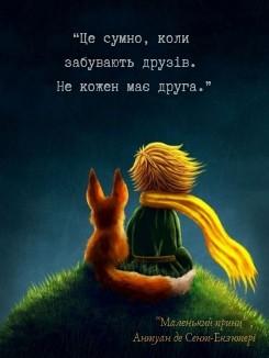 malenkiy-princ-audokniga-sluhati-ukrainskoyu-ekzyuper-onlayn-