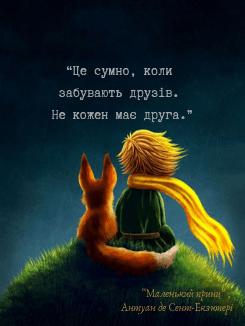 malenkij-princ-citati-ukrainskoyu-audiokniga-sluhaty-pro-sens-zhittya-pro-troyandu-pro-lisa-krilat-vislovi-ekzyuper-sv-t-kazok