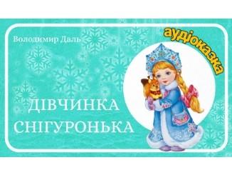 kazki-dlya-dіtej-ukrainskoyu-sluhati-kazku-kazka-snіguronka-snegurochka-onlajn-audіokazki-svіt-kazok