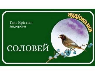 solovej-andersen-kazka-sluhati-slushat-skachat-kazki-andersena-audіokazka-audіo-kazka-ukraїnskoyu-svіt-kazok