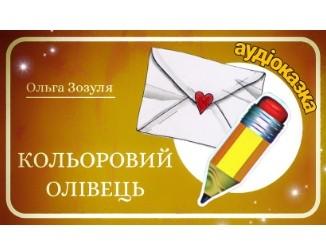 audіokazka-ukraїnskoyu-movoyu-pro-novij-rіk-novorіchna-kazka-novogodnyaya-skazka-zimova-povchalna-kazka-na-nіch-svіt-kazok-sluhati-kazku-onlajn (3)