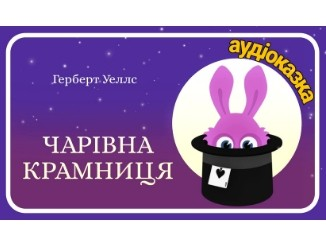 gerbert-uells-charіvna-kramnitsya-audіokniga-skachati-ukrainskoyu-sluhati-audіokazku-audіo-kazka-vells-svіt-kazok-onlajn