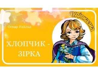 hlopchik-zіrka-audіokniga-kazka-sluhati-ukrainskoyu-movoyu-audіo-oskar-uajld-svіt-kazok-na-ukrainskіj-movі-skachati-ukrainskoyu-kazka-kazok-na-nіch-zoryanij-hlopchik