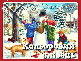 Ольга Зозуля Кольоровий олівець аудіоказка українською мовою онлайн
