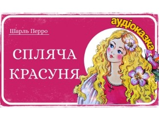 """казка Шарля Перро """"Спляча красуня"""" слухати українською мовою онлайн"""