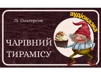 rіzdvyanі-kazki-rіzdvyana-kazka-іstorіya-sluhati-kazki-sluhati-audіokazki-audіo-kazku-svіt-kazok-pro-rіzdvo-rozhdestvo-merry-christmas