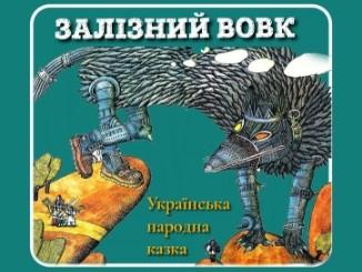 аудіоказка про залізного вовка, про жар-птицю. Залізний вовк українською мовою.