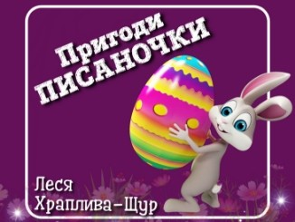 kazka-pro-velykden-velykodnya-kazka-opovidannya-pro-pasxu-pasxalne-yajce-dlya-ditej-kazka-do-velykodnya-lesya-xraplyva-shhur-svit-kazok-audiokazky-ukrayinskoyu
