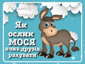 dytiachi-kazky-ukrainskoiu-movoiu-slukhaty-onlain-yutub-audiokazky-svit-kazok-oslyk-mosia-radio