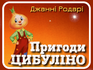 аудіокнига для дітей українською мовою онлайн про пригоди Цибуліно, автор Джанні Родарі