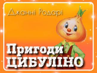 казки українською мовою, про цибуліно