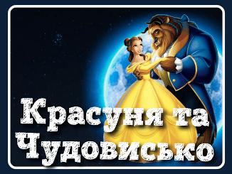 Аудіоказка за мотивами діснеєвського мультфільму Красуня та Чудовисько.