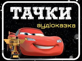 Аудіокнигадля дітей на основі мультфільму Тачки. Про блискавку МакКвіна