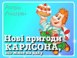 Малий і Карлон що живе на даху аудіоказка українською мовою. Нові пригоди.