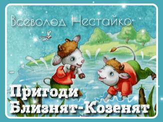 vsevolod-nestaiko-tvory-dlia-ditei-knyhy-pryhody-blyzniat-kozeniat-slukhaty-kazky-ukrainskoiu-svit-kazok-audiokazka